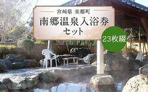 南郷温泉入浴券23枚セット 入湯券セット