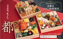 【京都市ふるさと納税限定】共同企画おせち《京菜味のむら都》三段重約4~5人前