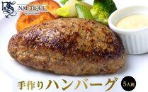 【ナティーク城山】溢れ出る肉汁、コクが充分の手作りハンバーグ