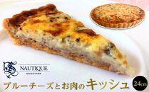 【ナティーク城山】ブルーチーズとお肉のキッシュ(赤ワインに合うキッシュ)