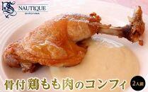 【ナティーク城山】骨付鶏もも肉のコンフィ