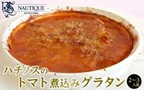 【ナティーク城山】ハチノスのトマト煮込みグラタン(トリッパ)
