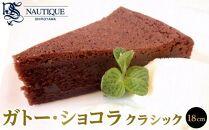 【ナティーク城山】ガトー・ショコラ クラシック(濃厚なチョコレートケーキ)
