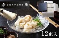 2日工程熟成仕込み「古物」小豆島手延素麺極-KIWAMI- 12束