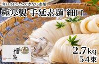 「2日工程熟成仕込み」極寒製手延素麺 細口 54束(2.7kg)