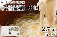 「2日工程熟成仕込み」手延素麺 中口 54束 (2.7kg)