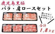 (D-4101)鹿児島黒豚バラ・肩ロースセット(計1.8kg)