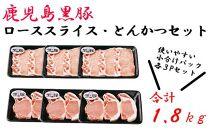 (C-2501)鹿児島黒豚ローススライス・とんかつセット(計1.8kg)