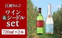 江刺りんごワイン ソラーレ・アビルクシェ ワイン&シードルセット(720ml×2本)江刺産りんご100%使用