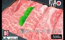 【但馬牛】肩ローススライス(500g)