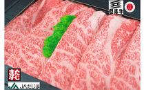 【但馬牛】肩ローススライス(1kg)
