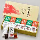 高野山特産ごま豆腐 2種詰合せ 12個入 CL-1