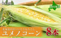 SS00510月発送!北海道の甘~いとうもろこしユメノコーン【橋本農園】