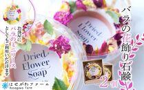 バラの花飾り石鹸