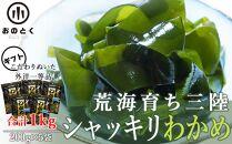 【ギフト用】荒海育ち三陸シャッキリわかめ(塩蔵わかめ200g×5袋)