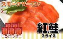 BB025スモークサーモンスライス【紅鮭】150g×5パック<スリーエス>