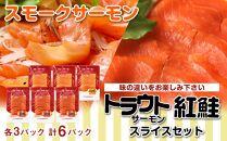 BB026スモークサーモンスライス【トラウト・紅鮭セット】各150g×3パック<スリーエス>