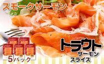 BB024スモークサーモンスライス【トラウト】150g×5パック<スリーエス>