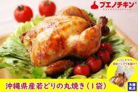 【ブエノチキン】沖縄県産やんばる若鶏の丸焼き(1袋)