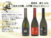 喜楽長 磨き40%純米大吟醸、大吟醸720ml3本セット