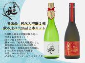 喜楽長 純米大吟醸2種飲み比べ720ml2本セット