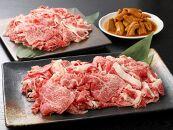 <宮崎県産黒毛和牛切り落とし1kg豚味付けホルモン200g>