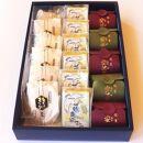 【看板商品】紅梅の菓子詰め合わせ 気仙沼 銘菓3種17個【食べ比べ】