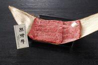 熊野牛肩ロースすき焼き400g