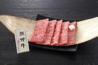 熊野牛ロース焼肉500g
