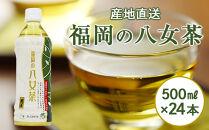 【産地直送】福岡の八女茶煎茶ペットボトル(500ml×24本)