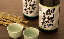 限定醸造 純米吟醸酒 開拓のうた2本セット