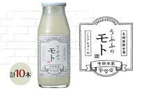 米の乳酸発酵飲料うふふのモトお試し10本セット