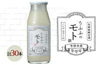 米の乳酸発酵飲料うふふのモト30本セット