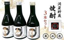 洞窟貯蔵焼酎3本セット(栗・米・麦 各300ml)