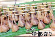 愛知県産串あさり4串【竹かご入り】