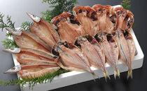 【数量限定】大漁4枚ずつセット(あじ・かます・金目)