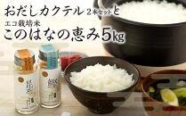おだしカクテル2本セットとエコ栽培米このはなの恵み5kg