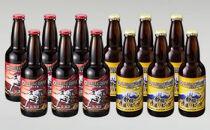 沼津自慢の地ビール!サムライサーファー2種12本セット(レッド)