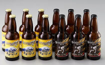 沼津自慢の地ビール!サムライサーファー2種12本セット(ブラック)