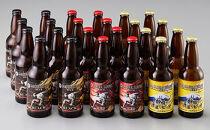 沼津自慢の地ビール!サムライサーファー3種24本セット