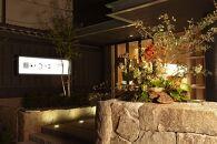 宮島の宿「蔵宿いろは」山側ツイン和洋室ペア宿泊券(1泊2食付)
