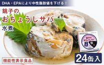 【機能性表示食品】銚子港サバ缶詰「おちょうしサバ」24缶セット【水煮・無添加】