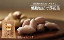 国産最高級【塩茹で感動落花生】300g×1パック