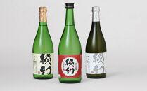 秘幻純米吟醸・吟醸・特別本醸造3本セット