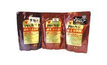 茨城県産銘柄牛3種レトルトカレー