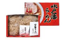 水戸藩らーめん(4食)