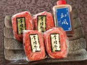 常陸牛ハンバーグ4個<手造りタレ付き>【肉のイイジマ】
