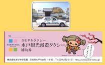 水戸観光漫遊タクシー補助券