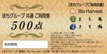 まちグループ全店共通ご利用券500点券×6枚(3千点分)