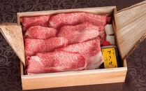 常陸牛A5上ロースすき焼き550g<木箱入り・特製タレ付き>【肉のイイジマ】